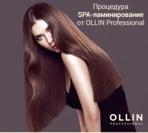 Ламинирование волос Ollin Professional в круглосуточном салоне красоты Москве на Тверской
