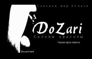 Черная карта клиента в круглосуточных салонах красоты Dozari