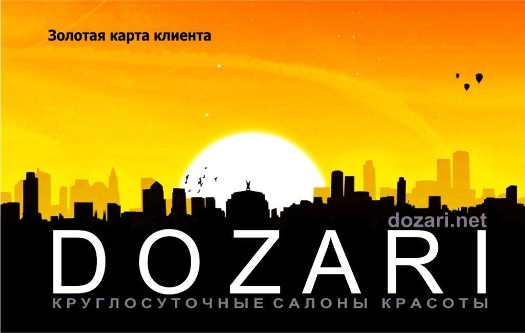 Золотая карта клиента в круглосуточных салонах красоты Dozari