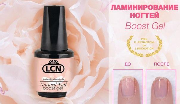 Ламинирование ногтей LCN Boost Gel в круглосуточном салоне красоты в Москве на Тверской