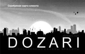 Карты клиента в круглосуточных салонах красоты Dozari
